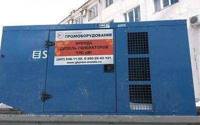 Аренда генераторов в Тюмени